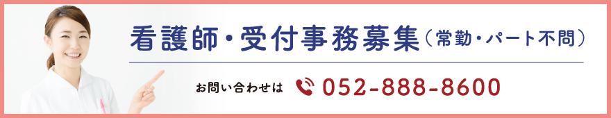 看護師・事務受付募集(常勤・パート不問)お問合せはtel: 052-888-8600