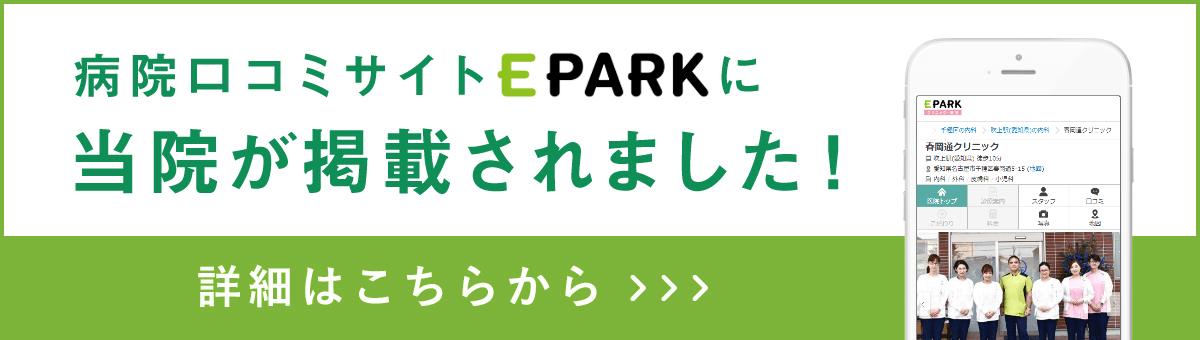 病院口コミ検索eparkに春岡通クリニックが紹介されました