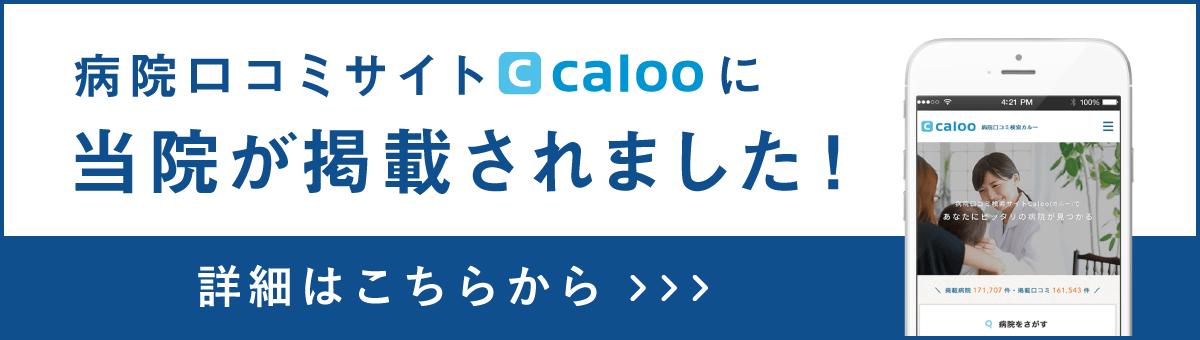 病院口コミ検索Calooに春岡通クリニックが紹介されました